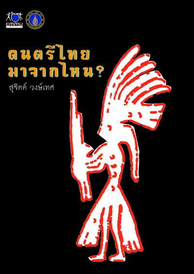 thaimusic